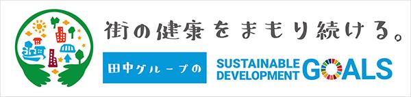 街の健康を守り続ける田中グループのSDGs
